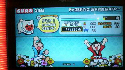 KAGEKIYO(裏)