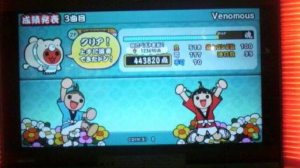 Venomous(裏)