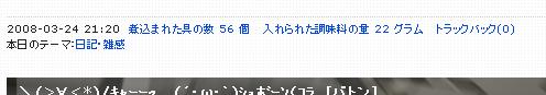 nice!最高数-20080324.PNG